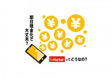 i-Market(アイマーケット)ってどうなの?即日現金化で大丈夫?